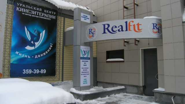 Фитнес-центр «Real Fit»